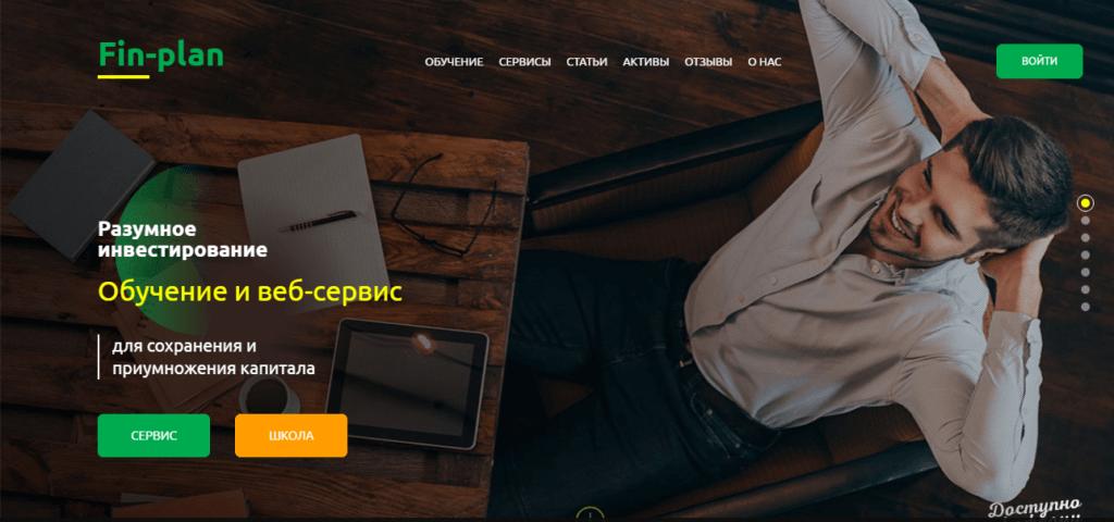 Официальный сайт компании fin-plan.org отличается простым и лаконичным дизайном