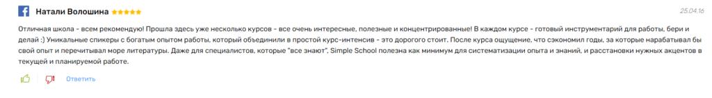 отзыв о  Simple School