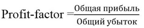 Profit Factor = Общая прибыль/Общий убыток