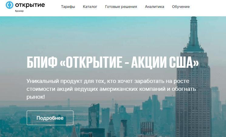 Финансовая компания Открытие