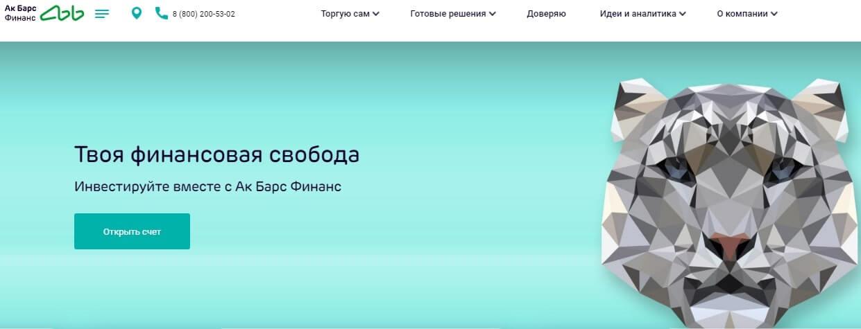 Сайт Ак Барс Финанс