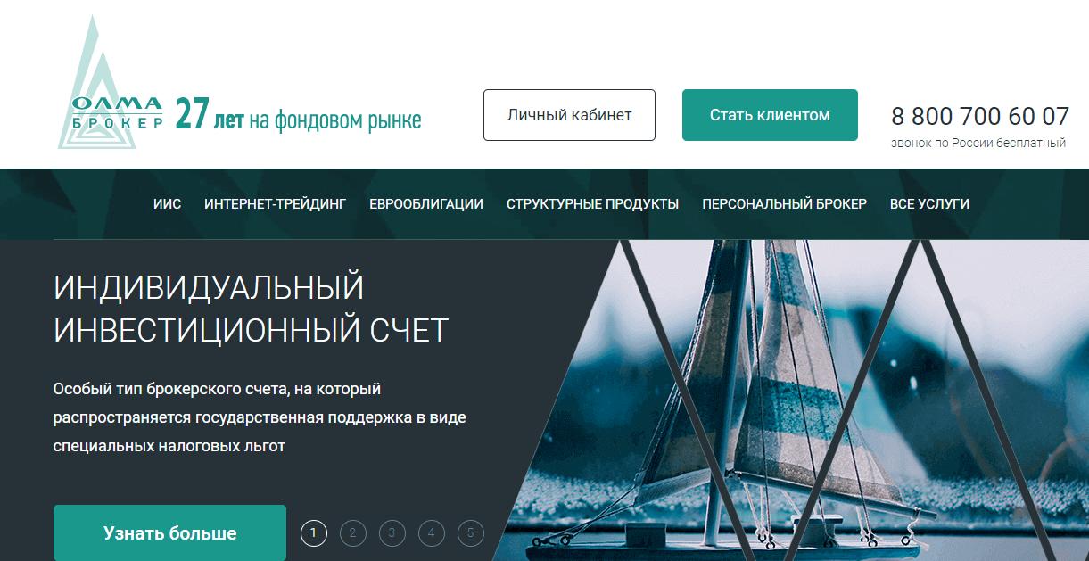 Официальный сайт компании Олма