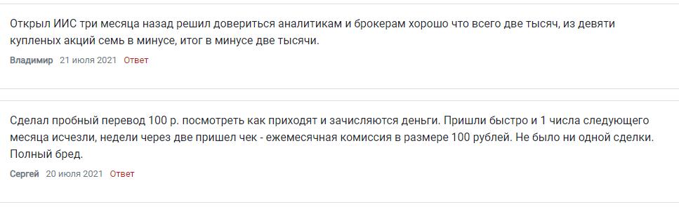 Негативные отзывы Владимира и Сергея о сотрудничестве с компанией «Открытие»