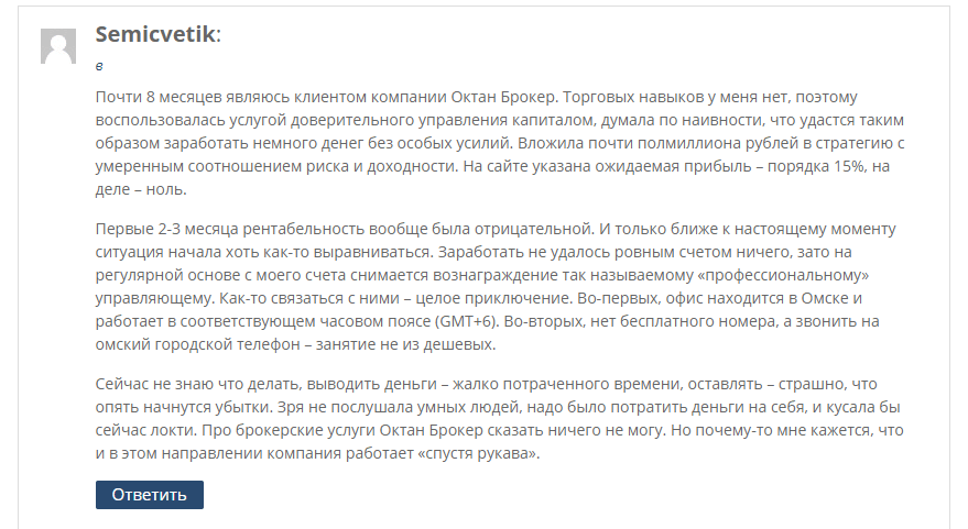 Негативный отзыв Semicvetik о сотрудничестве с Октан-Брокер