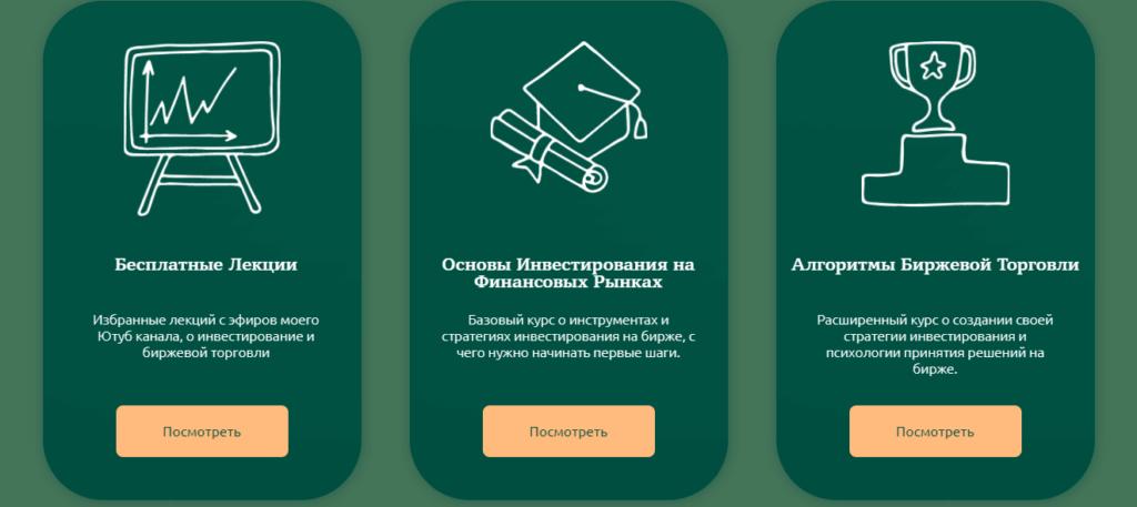Три курса от школы Срединного Инвестирования