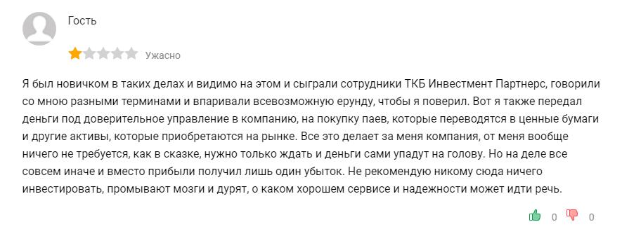 Негативный отзыв анонимного пользователя о сотрудничестве с ТКБ Инвестмент Партнерс