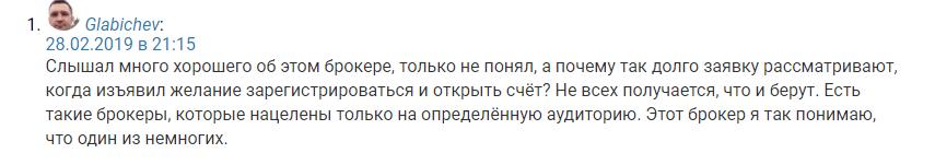 Отзыв Glabichev о сотрудничестве с компанией FINRISE