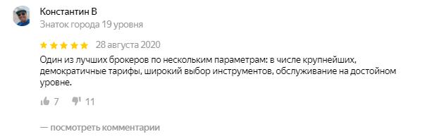 Положительный отзыв Константина В о сотрудничестве с компанией Открытие