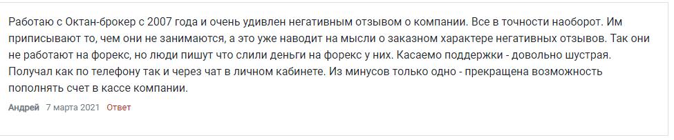 Положительный отзыв анонимного пользователя о сотрудничестве с Октан-Брокер