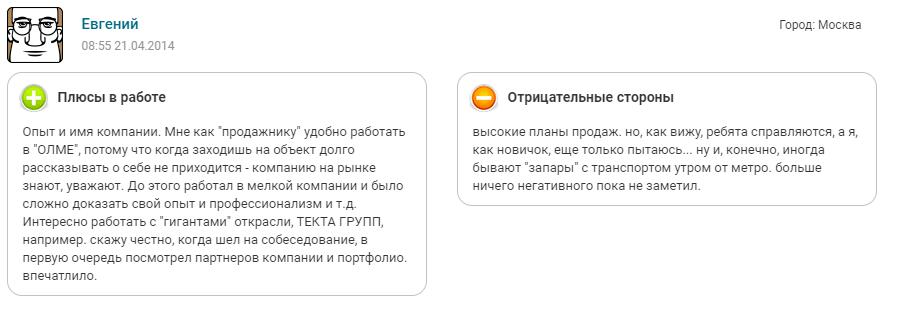 Положительный отзыв Евгения о сотрудничестве с компанией Олма