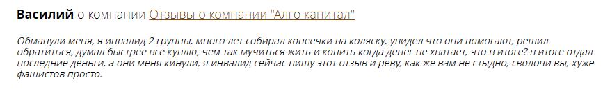 Негативный отзыв пользователя Василия о сотрудничестве с компанией Алго Капитал