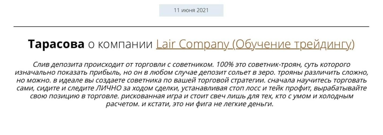Отрицательный отзыв о сотрудничестве с LAIR