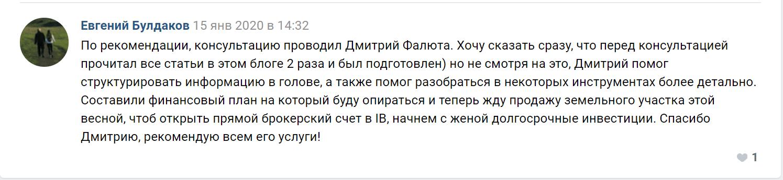 Положительный отзыв Евгения Булдакова о деятельности команды Investbase