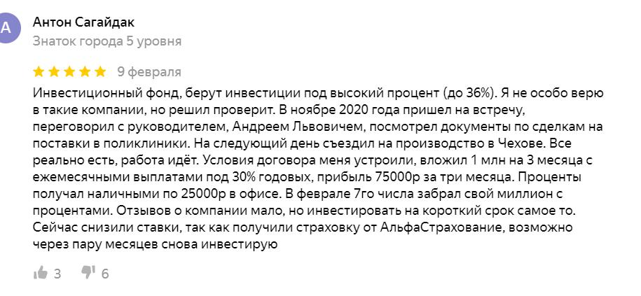 Положительный отзыв Антона Сагайдака на деятельность компании Компаниец Капитал