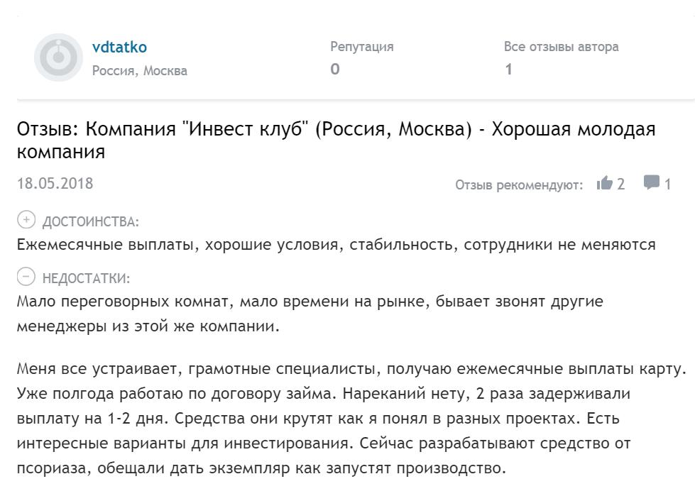 Положительный отзыв пользователя vdtatko на деятельность компании Russian Investor's Club