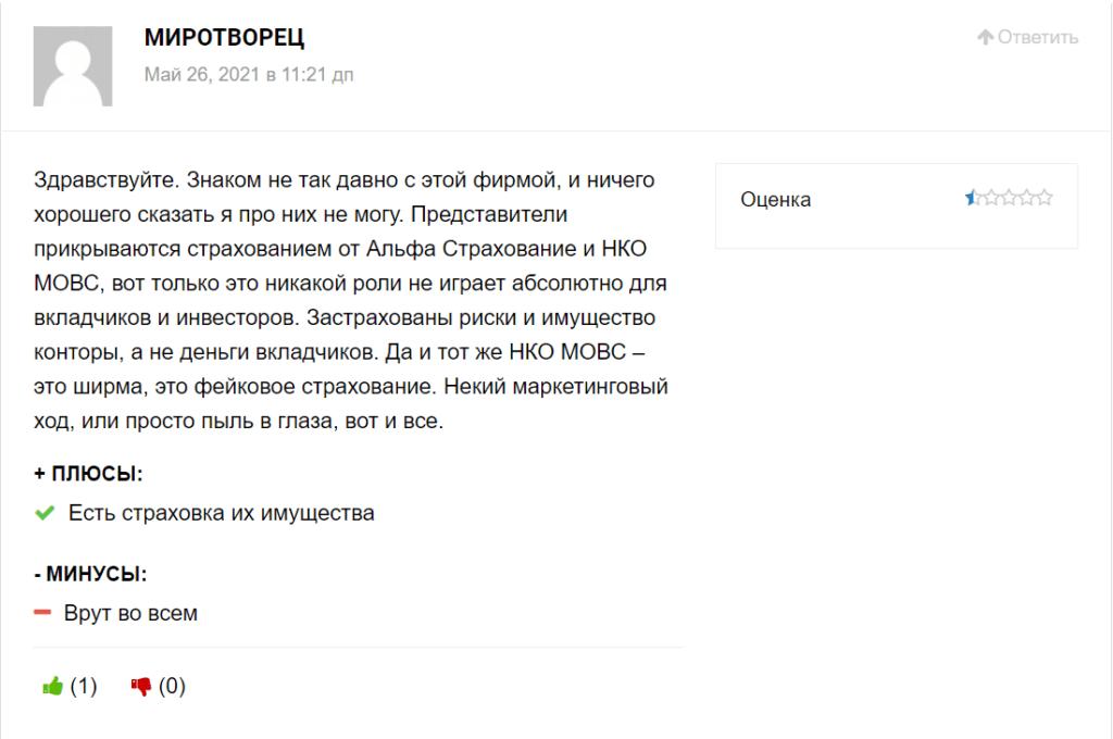 Отрицательный отзыв пользователя Миротворец о деятельности компании «Компаниец Капитал»
