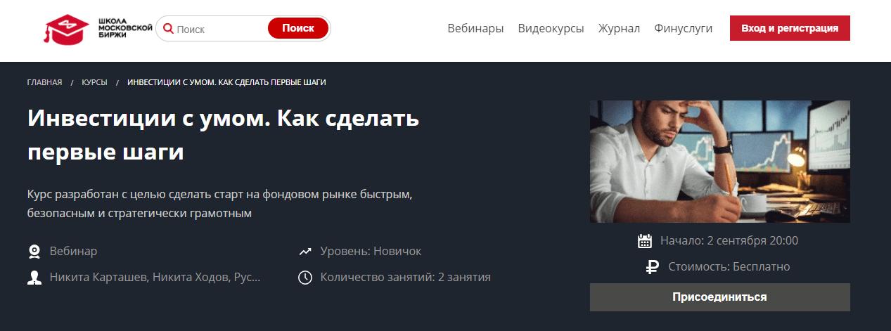 Официальной сайт Школы Московской Биржи