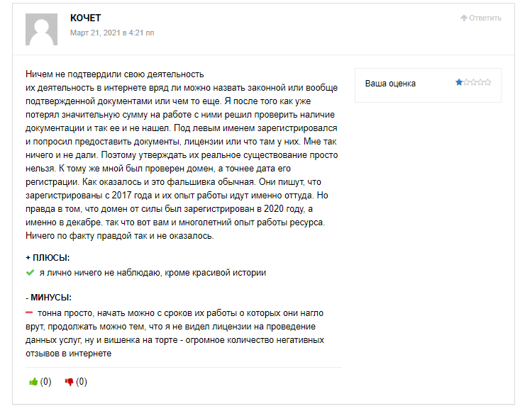 Негативный отзыв пользователя под ником КОЧЕТ о сотрудничестве с компанией Good Life Consulting