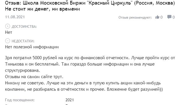 Негативный отзыв анонимного пользователя об обучении в Школе Московской Биржи