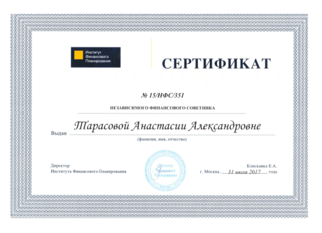 Сертификат независимого финансового советника