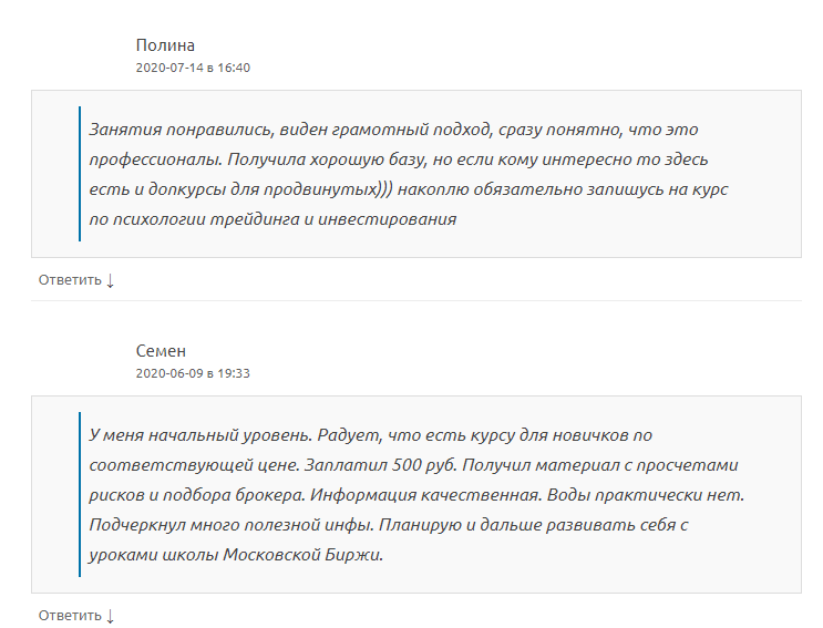 Положительные отзывы Полины и Семёна об обучении в Школе Московской Биржи