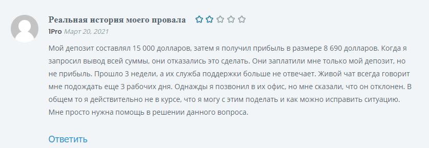 Негативный отзыв пользователя IPro о сотрудничестве с компанией Specteh