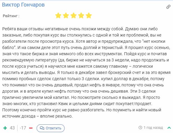 Положительный отзыв об обучении Виктора Гончарова у Анастасии Тарасовой